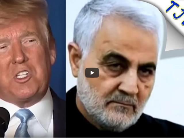 Trump Kills #1 Enemy Of Isis In Iran, WTF?