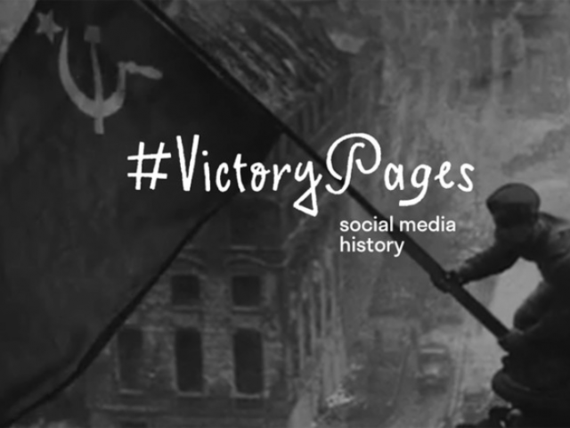 #Victory Pages: a new large-scale digital art project about the Great Patriotic War