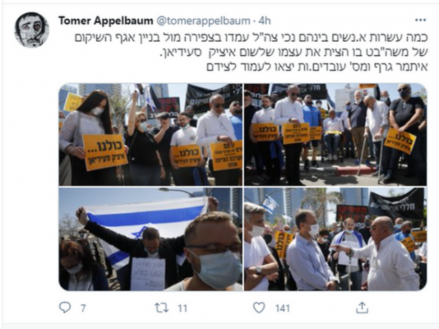 'Our blood is their salaries': Disabled IDF veterans protest on Memorial Day after ex-soldier with PTSD set himself on fire