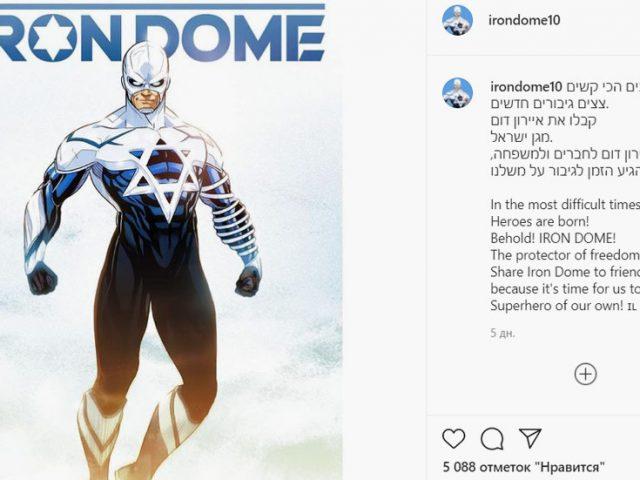 Pro-Israeli US group presents 'Iron Dome', a smirking flying superhero who reminds critics of supremacist villains